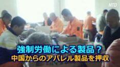 強制労働による製品?米税関が中国からのアパレル製品を押収