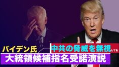 バイデン氏が大統領候補指名受諾演説 「中共の脅威を無視している」トランプ大統領が批判