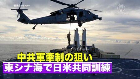 東シナ海で日米共同訓練2020 中共軍牽制の狙い