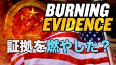 米政府は中国領事館の閉鎖を通達 領事館が燃やしたのは何?【チャイナ・アンセンサード】US Forces Houston Chinese Consulate to Close | Burning Evidence?
