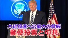 米大統領選への最大の脅威は郵便投票と中共=トランプ大統領
