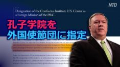 孔子学院を外国使節団に指定=米国務省