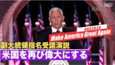 ペンス副大統領が指名受諾演説 「米国を再び偉大にする」