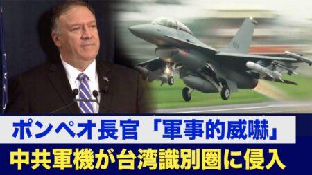 米高官の台湾訪問に合わせ 中共軍機が台湾識別圏に侵入