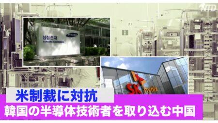 米制裁に対抗 韓国の半導体技術者を取り込む中国