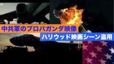 中共軍のプロパガンダ映像 ハリウッド映画シーン盗用