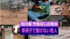 「 全てが流された」四川省でまたもや予告なしの放水 続く洪水被害