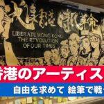 香港のアーティスト 絵筆を武器に抗議を続ける