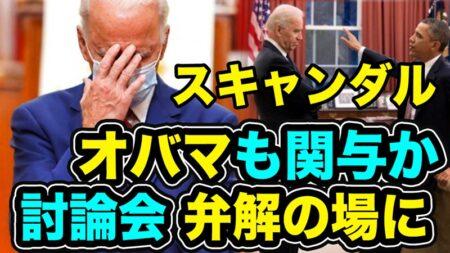 """バイデンスキャンダル 疑惑の裏に""""O""""が浮上     【なるほどTHE NEWS】"""