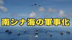 米国務省 南シナ海の軍事化を進める中共を非難