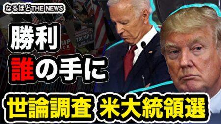 勝利は果たして誰の手に? 2020大統領選終盤 10方面から分析 【なるほどTHE NEWS】