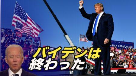 トランプ大統領「バイデンは終わった」 ネバダ州で選挙集会