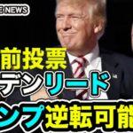 米大統領選挙2020 期日前投票ではバイデン氏リード トランプ氏は逆転できるか 【なるほどTHE NEWS】