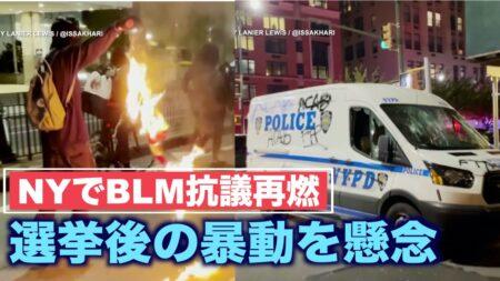 ニューヨークでBLMの暴力的抗議デモが再燃 警察は選挙後の暴動を懸念