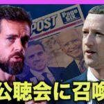 言論統制と選挙妨害 SNS2社のCEOが公聴会に召喚