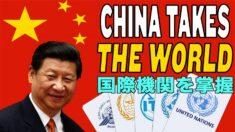 中国は国際機関への影響力を掌握【チャイナ・アンセンサード】China Grabs Influence Over International Bodies