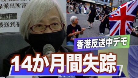 14か月間失踪 香港反送中デモで英国旗を振っていた女性