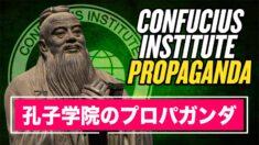 孔子学院のプロパガンダ トランプ政権が反撃に出た!【チャイナ・アンセンサード】US Targets China's Confucius Institute Propaganda