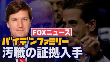 FOXニュースがバイデンファミリー汚職の証拠を入手 配達途中で奪われる