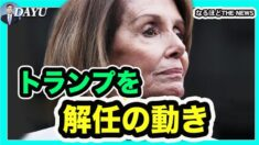 【なるほどTHE NEWS】 トランプ氏を解任?ペロシ氏大統領罷免提案