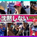 「Stop The Steal」米国人の大多数はもう沈黙しない【有権者の声】