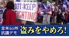 全米50の州で抗議デモが発生「票を盗むのをやめろ」