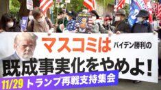 東京でトランプ支持集会とデモ行進 「メディアは偏向報道をやめろ」