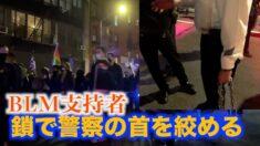 鎖で警察の首を絞める ニューヨークで連日暴力的デモ