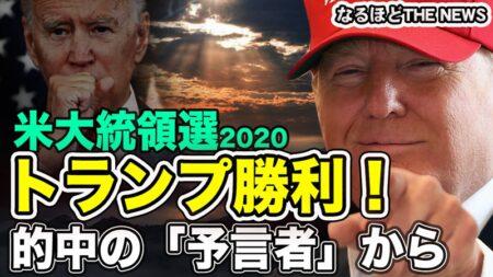 前回的中の「予言者」ら 今回もトランプ当選を予測 米大統領選2020【なるほどTHE NEWS】
