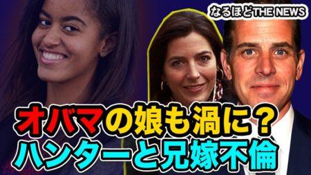 ハンター氏 兄嫁と不倫 オバマ元大統領の娘も巻き込まれる? 【なるほどTHE NEWS】