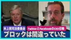 米上院公聴会TwitterとFacebookのCEO召喚 ドーシー氏「ブロックは間違っていた」
