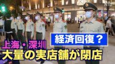 中国当局は経済の回復をアピール 上海や深圳では大量の実店舗が閉店【禁聞】