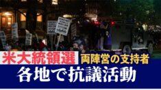 【米大統領選】 各地の集計センターで不正行為に抗議 バイデン 支持者は暴力的抗議