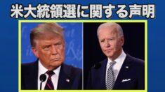 米国大統領選挙2020に関するNTDの声明