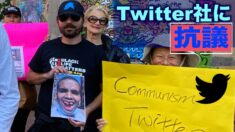 サンフランシスコ市民らがツイッター本部前で抗議