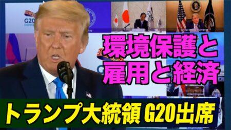 トランプ大統領がG20出席「環境保護と同時に雇用と経済を立て直す」