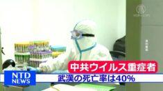 中国の呼吸器専門家「武漢の中共ウイルスの重症者死亡率は40%」
