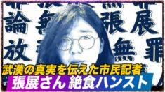 武漢の真実を伝えた市民記者張展さん 拘置所で絶食ハンスト