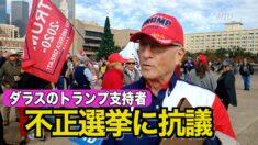 ダラスのトランプ支持者 不正選挙に抗議【英語字幕ニュース】