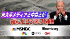 米国の大手メディアと中共とが結んだビジネス関係【禁聞】