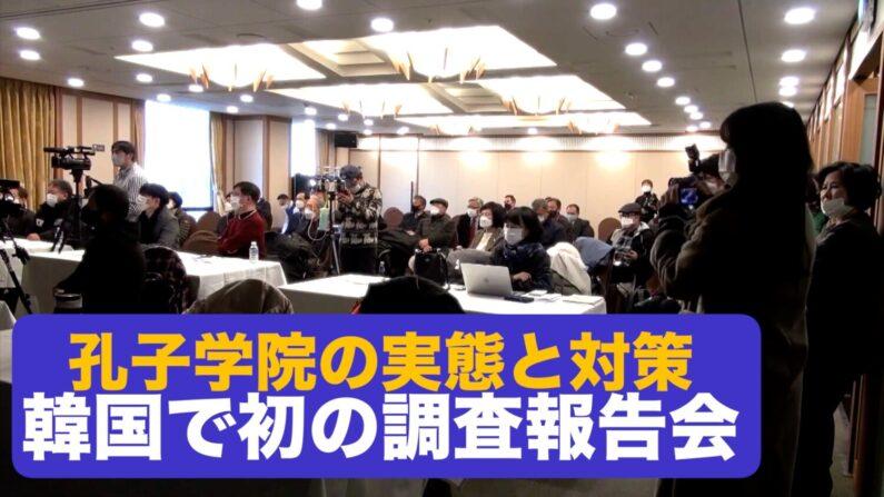 孔子学院の実態と対策に関する調査報告会 韓国で初めて開催