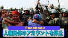 Facebookが人権団体のアカウントを停止