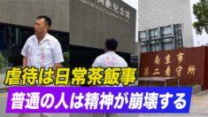 江蘇省の人権活動家が南京看守所の内幕を暴露