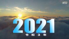 新年のご挨拶 2021年もよろしくお願いします!