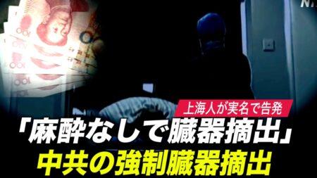 「麻酔なしで臓器摘出」上海人が中共の強制臓器摘出を実名で告発【禁聞】