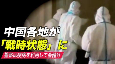 中国各地が「戦時状態」に  大連市民「警察が疫病を利用して金儲け」