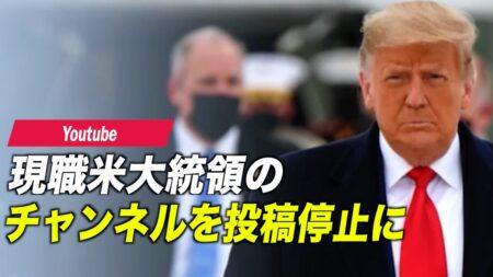 YOUTUBEが現任の大統領のチャンネルを投稿停止に