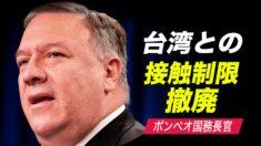 ポンペオ国長官「台湾との接触制限を撤廃」