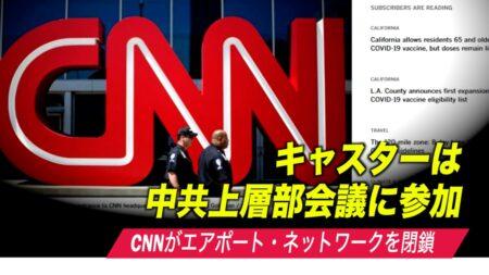 CNNがエアポート・ネットワークを閉鎖 キャスターは中共上層部会議に参加