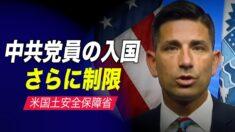 米国土安全保障省 中共党員の入国をさらに制限